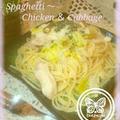 ★レシピ★鶏肉とキャベツのスパゲッティ★ by taesmileさん