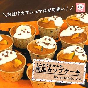 【動画レシピ】おばけのマシュマロが可愛い!「かぼちゃのカップケーキ」