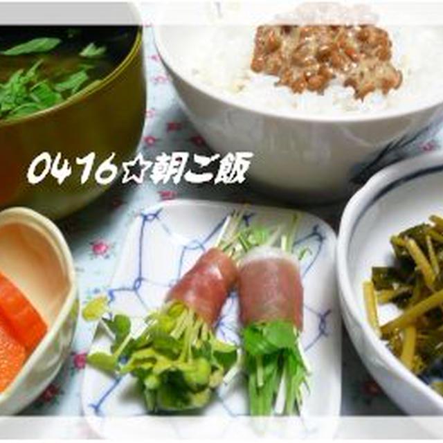0416☆二人の朝ご飯♪