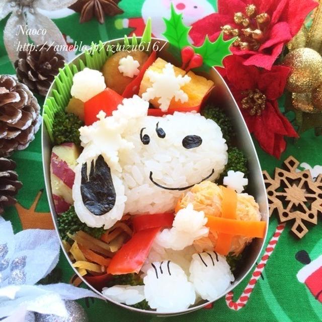 スヌーピーのクリスマスプレゼント【キャラ弁】/日曜作り置き