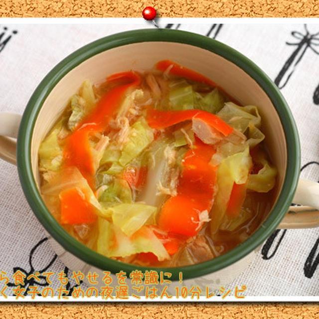【春キャベツ・ニンジン・ツナの味噌スープ】 寒い日も春スープでぽかぽかに♪
