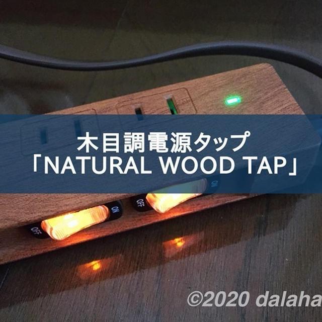 【レビュー】インテリアになじむ「木目調電源タップ」(USBポート/サージ機能/絶縁カバー付)