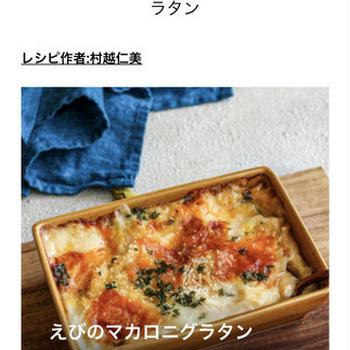 【受賞のご報告】カリフォルニア産チーズレシピコンテスト/cotta