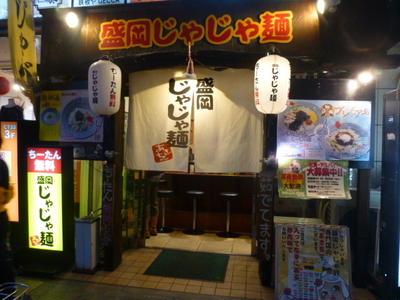盛岡じゃじゃ麺の画像 p1_10