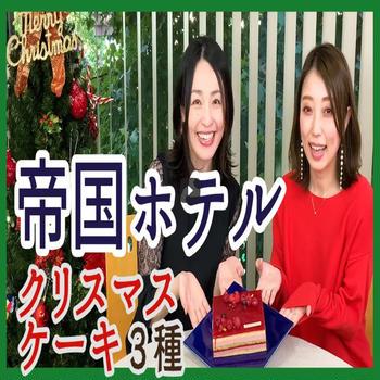 【お取り寄せ】配送OK!帝国ホテルのクリスマスケーキ2020