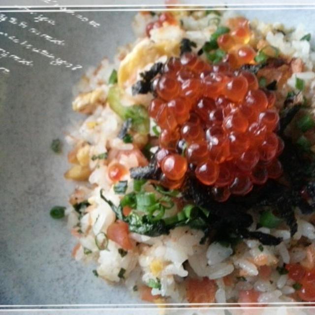 お弁当の残りで鮭とイクラの親子炒飯作ってみました~♪(〃^ー^〃)
