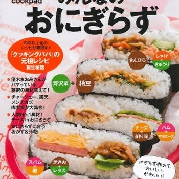 クックパッドレシピ本掲載!
