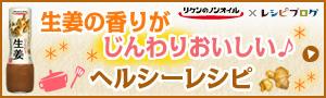 じんわり生姜の料理レシピ
