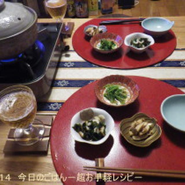 3/6の晩ごはん とり野菜味噌鍋+あっさりさっぱり小鉢3品で