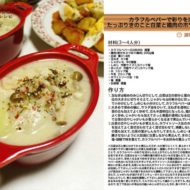 カラフルペパーで彩りをそえたたっぷりきのこと白菜と鶏肉のホワイトシチュー シチュー料理 -Recipe No.1351-