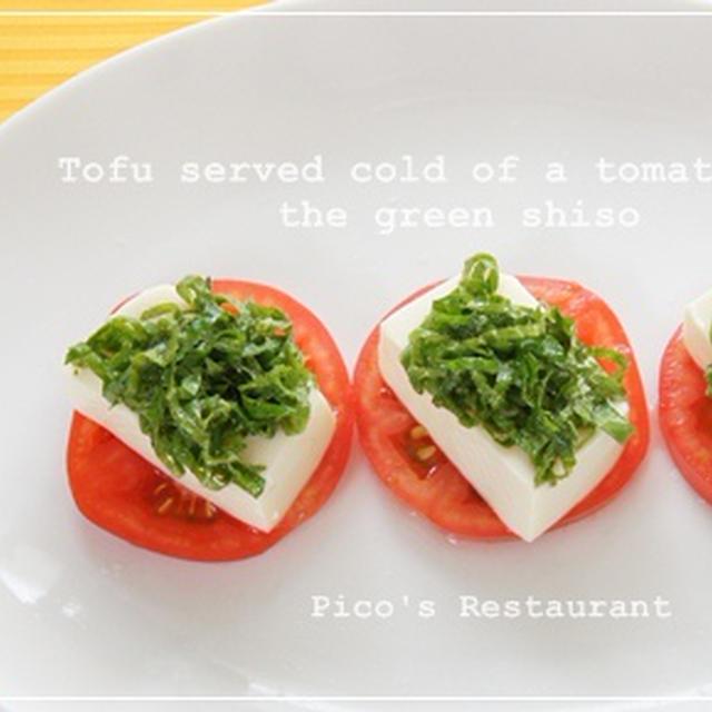 トマトと大葉の冷やっこ
