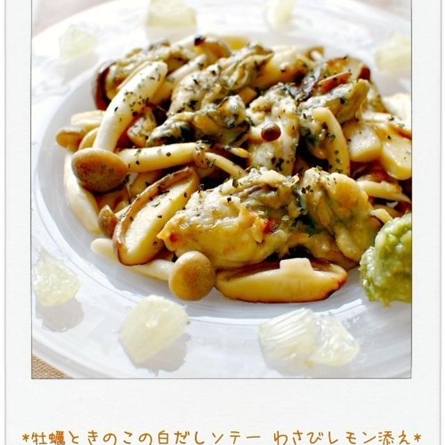 ☆牡蠣ときのこの白だしソテー わさびレモン添え / 20日の朝ごはん☆