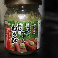 春の和食に役立つスパイス☆粗切りわさび☆和風ステーキ