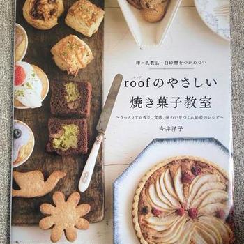 祝☆出版Part5 今井洋子さん『roofのやさしい焼き菓子教室』