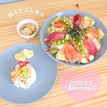 【離乳食レシピ】親子でお祝い♡ちらし寿司