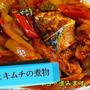 サバとキムチの韓国煮物