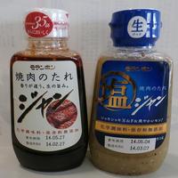 モランボン ジャン発売35周年記念 【塩ジャン 焼肉のたれ】 試食会。