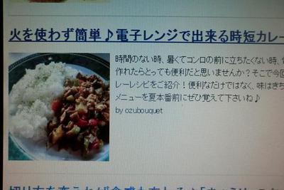 ウェブ掲載のお知らせ くらしのアンテナさんに「茄子とゴーヤのドライカレー」を掲載して頂きました