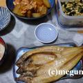 ほっけの干物と大根と鶏肉のオイスターソース煮の夕食