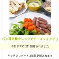 速報レシピレポート、かっぱ寿司。