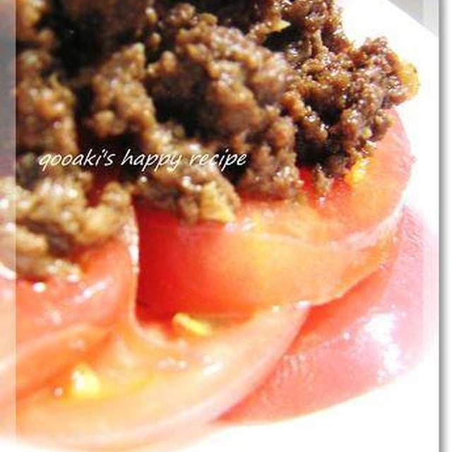 ■トマト × 肉味噌