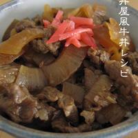 吉野家風牛丼レシピ