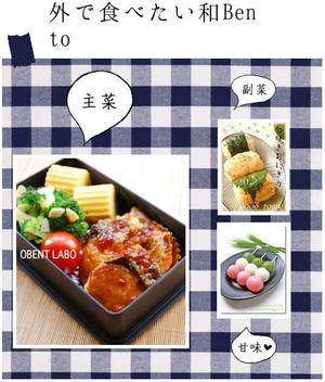 こんだてスタイリスト:mimiさん<br><br>和風にまとめたお弁当は、3色団子のデザート付き。香...