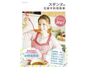 料理本「スザンヌの花嫁料理修行」を抽選で5名様にプレゼント