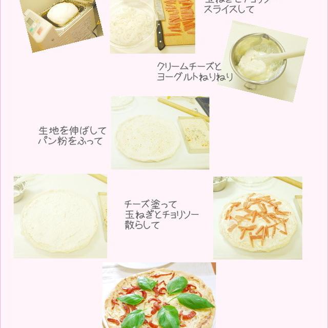 フラムクーヘン★ドイツフランスの白いピザ の作り方