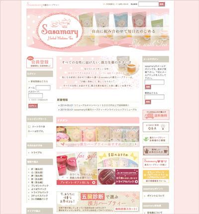 〈ネットショップデザイン〉sasamaryの漢方ハーブティー