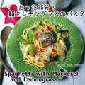 15分で完成♪鯖とレモングラスのパスタマイブーム@バンコク!激うまお蕎麦『あずま』の職人...