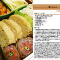 鶏しんじょ おせち料理3 -2012- -Recipe No.1344-