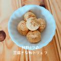 材料3つ♪豆腐きな粉トリュフ!生クリームなしチョコレートなし!豆腐スイーツレシピ幼児食にも!
