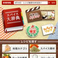 アプリネタ 【スパイスレシピ】