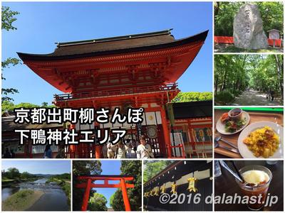 【京都】洛北への玄関口 出町柳さんぽ 「下鴨神社」~鴨川デルタ散策を楽しもう!