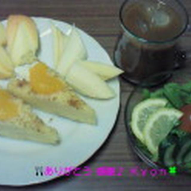 Good-morning Kyonの甘納豆ケーキ&フルーツ盛り~&野菜サラダ~編じゃよ♪