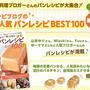 レシピブログの大人気パンレシピBEST100予約キャンペーンのお知らせ