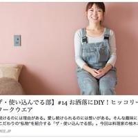 【Funmee!!】掲載のおしらせ