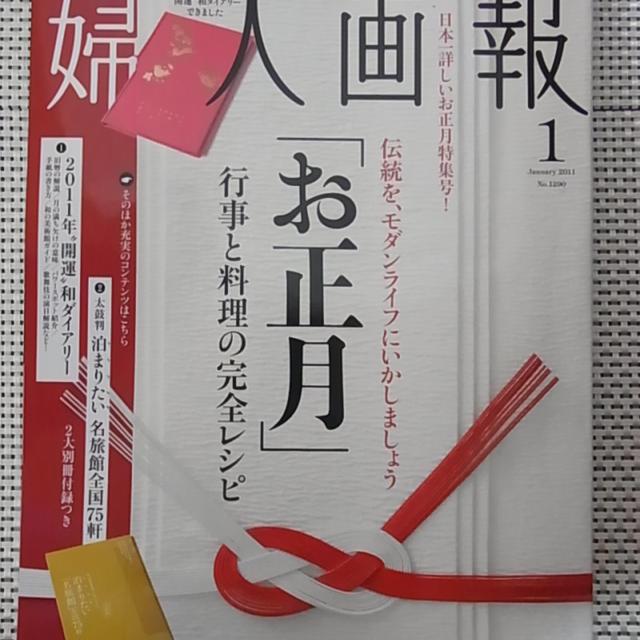豪華特別2大付録付き『婦人画報』2011年1月号