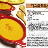フライドオニオンをトッピングかぼちゃのポタージュ ブラウン マルチクイック プロフェッショナル MR 5550 M FP を使った料理15 -Recipe No.1114-