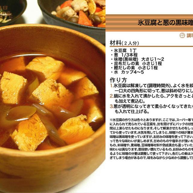 氷豆腐と葱の黒味噌汁 汁物料理 -Recipe No.1145-
