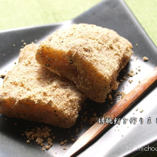 胡桃餅(レシピ)