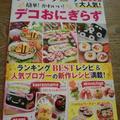 レシピブログ「デコおにぎらず」本に掲載~&簡単★紅茶のスティックオープンサンド