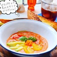 季節野菜のひんやり生スープ♪~ガスパチョベジボール