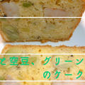 【冷凍OK】エビとそら豆、グリーンピースのケーク・サレ【フランスのお惣菜】