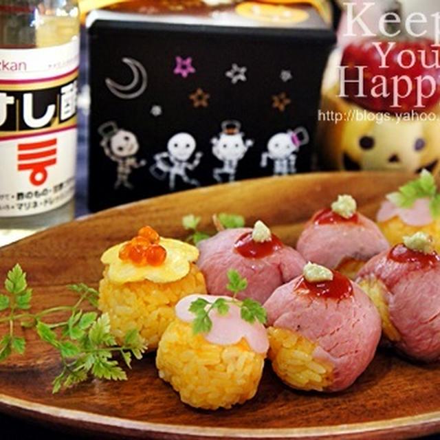 「ミツカンすし酢」を使ったSUSHIレシピ( かぼちゃ酢飯のミニローストビーフお寿司)