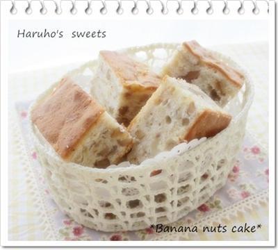バナナと胡桃で、素朴なおやつケーキ