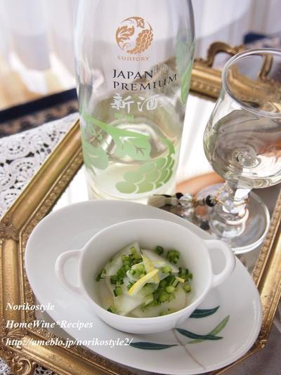 """日本ワイン""""新酒""""と和食をお祝い♪香りふわり蕪の塩もみ"""