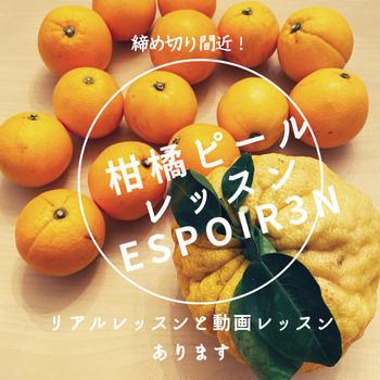 鬼ゆずとオレンジ、おうち時間に手作り柑橘ピールを楽しみましょ、動画・リアルレッスン募集中!