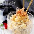 《レシピ》和風オニオンポテトサラダ・柚子胡椒風味。